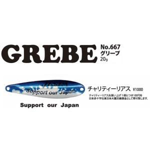 ヤリエ 667 グリーブ GREBE 20g ソルト専用スプーン チャリティーリアス|haroweb2