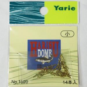 ヤリエ YARIE 1020 自動ハリス止 真鍮 小|haroweb2