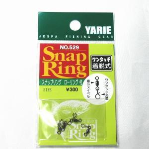 ヤリエ YARIE 529 スナップリング ローリングスイベル付|haroweb2