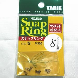 ヤリエ YARIE 530 スナップリング|haroweb2