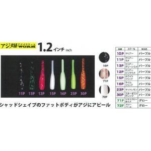 ヤリエ YARIE 690 アジ爆ワーム 1.2インチ|haroweb2