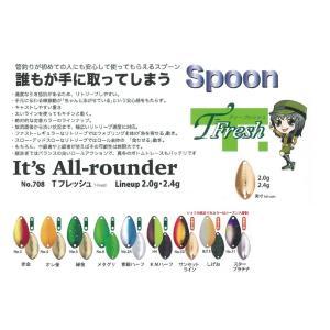 ヤリエ YARIE 708 Tフレッシュ T-Fresh スプーン|haroweb2