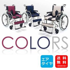車椅子(車いす・車イス)自走用アルミ製軽量車椅子 KC-1 (マキライフテック)