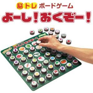 脳トレボードゲーム よーし!おくぞー!