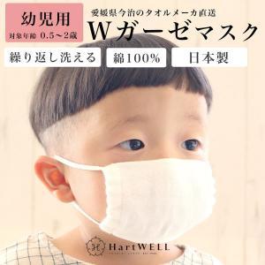 ガーゼ 赤ちゃん 幼児 マスク 【 日本製 マスク ベビー 1歳 2歳 ポケット付き 今治 コットン 綿 子供用 】|hartwell-towel