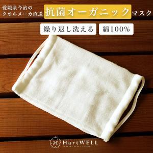 布マスク 日本製 オーガニック 抗菌 ガーゼマスク 【 今治 綿マスク ガーゼ 在庫あり 洗える ポケット付き 綿 ハートウエル ハートウェル 】|hartwell-towel