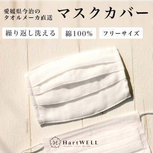 日本製 マスクカバー オーガニック 抗菌 【 ガーゼマスク 今治 プリーツ型 コットン 綿100% 洗える 在庫あり 布マスク ハートウエル 】|hartwell-towel
