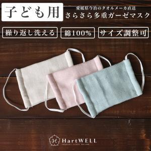さらさら多重ガーゼ こどもマスク 【 キッズサイズ 子供用 子ども用 ガーゼマスク 日本製 在庫あり 洗える  綿 コットン サイズ調整 今治 】|hartwell-towel