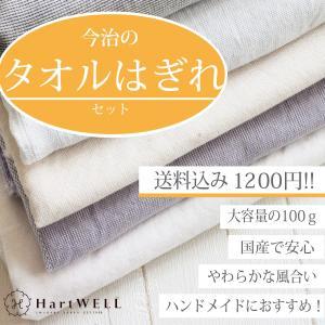 日本製 はぎれ セット 100g アソート 【 送料無料 マスク セット 手作り マスク 日本製 カットクロス 今治 タオル きれはし ハギレ ハートウエル 】|hartwell-towel