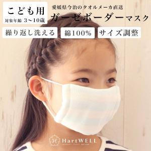 ふわふわガーゼボーダー こどもマスク|hartwell-towel