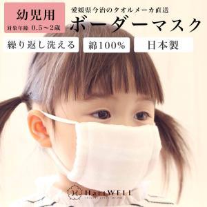 ふわふわガーゼボーダー 幼児マスク|hartwell-towel