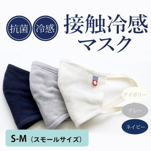 接触冷感マスク 冷感マスクS-M ネイビー|hartwell-towel