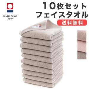 10枚セット 甘撚りカラー フェイスタオル【 今治 日本製 タオルセット まとめ買い ピンク グレー ブラウン 】 hartwell-towel