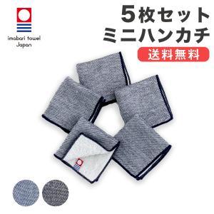 5枚セット デニム ミニハンカチ 15×15cm【 今治タオル 日本製 タオルセット まとめ買い まとめ セット 】 hartwell-towel