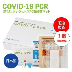 【1回分 送料無料】日本製 新型コロナPCR検査キット※証明書なし 唾液採取 厚生労働省承認薬使用