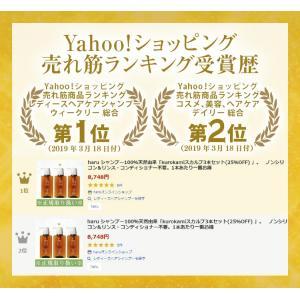 シャンプー haru 100%天然由来の「kurokamiスカルプ 3本セット(25%OFF) 」。ノンシリコン&リンス・コンディショナー不要。1本あたり一番お得|haru-shop|02