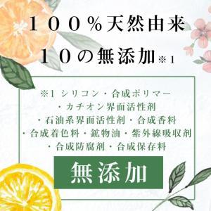 シャンプー haru 100%天然由来の「kurokamiスカルプ 3本セット(25%OFF) 」。ノンシリコン&リンス・コンディショナー不要。1本あたり一番お得|haru-shop|09