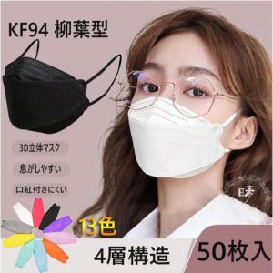 KF94 マスク 白 黒 KN95同級 50枚入 4層構造 平ゴム 韓国 3D立体 柳葉型 個包装 ...