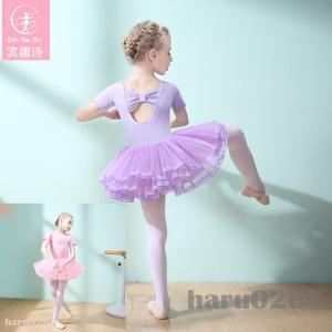 バレエ レオタード 子供用 ピンク パープル ジュニア ダンス 衣装 キッズ バレエ ワンピース 綿...