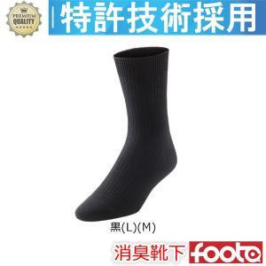 消臭防臭ビジネスソックス/靴下foota【単品】|haruchisyoutengai
