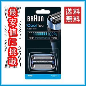 BRAUN ブラウン 40B 替え刃 CoolTec Cassette Foil Cutter 電動シェーバー|haruchisyoutengai