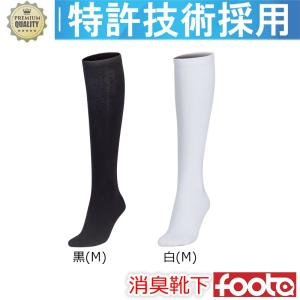 消臭 靴下 ハイソックス 足の臭い対策 foota|haruchisyoutengai