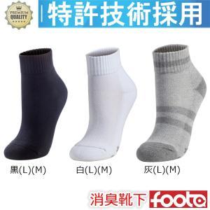 消臭防臭アンクレットソックス/靴下foota【単品】
