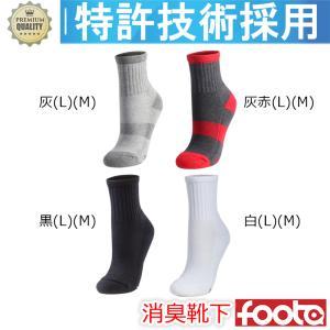 消臭 靴下 ロークルーソックス 足の臭い対策 foota|haruchisyoutengai