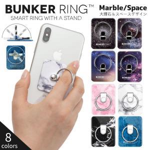 【正規品】BUNKER RING Essentials バンカーリング バンカーリング スマートフォ...