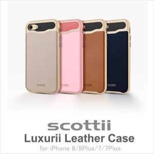 scottii Luxury Leather Case 8/8 Plus、7/7 Plus ケース / ラグジュリレザーケース / 落下 衝撃 吸収 /アーマー ハイブリッド スリム|haruco-sky