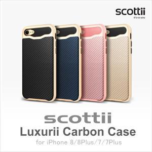 【1年保証】【送料無料】Luxury scottii ラグジュアリー・カーボン ケース scottii NEW iPhone 8/8 Plus、7/7 Plus カーボンケース Carbon Case 4色|haruco-sky