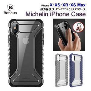 スマホケース Baseus iPhoneX Michelin Case ミシュランケース 強力 プロテクト 衝撃吸収 コーナー|haruco-sky