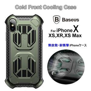 スマホケース iPhone X Baseus正規品 コールド・クーリングケース 耐久性 軽い スリム 冷却 耐傷性 iPhone XR|haruco-sky