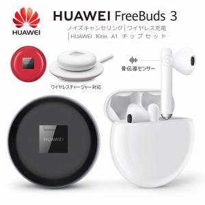 ワイヤレスイヤホン【HUAWEI FreeBuds 2】Bluetooth 5.0 イヤホン 両耳 高音質 完全  耳掛け式 自動ペアリング 防水 haruco-sky