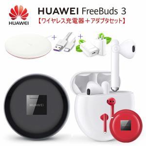 【ワイヤレスイヤホンFreeBuds2+快速ワイヤレス充電器セット】 Huawei Bluetooth イヤホン Qi対応 ワイヤレスチャジャー対応 haruco-sky