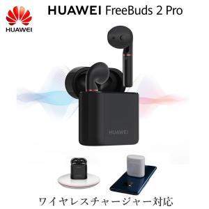 ワイヤレスイヤフォン 最新【HUAWEI FreeBuds2 Pro】ワイヤレス充電 Bluetooth 5.0 Huawei Bluetooth イヤホン 両耳 高音質 純正品 haruco-sky