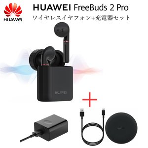 【HUAWEI FreeBuds2 Pro+快速ワイヤレス充電器セット】Bluetooth 5.0 Huawei Bluetoothイヤホン haruco-sky