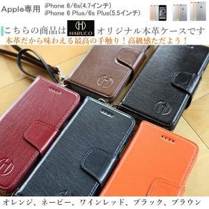 iPhone6 Plus ケース 本革 美しいレザー スマートフォンケース 本革レザー100%|haruco-sky