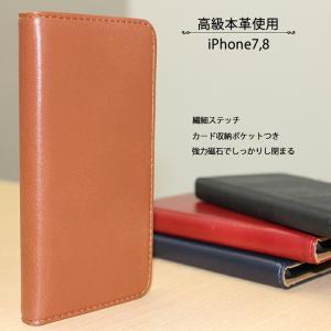 高級本革 iPhone8 iphone7 4.7サイズ 手帳型ケース 4色 強力 マグネット 本革 高級本革 レザー ベルトレス|haruco-sky