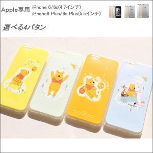 プーさんディズニーキャラクターiPhone6 ケース|haruco-sky