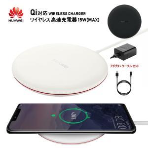 【カラー】 ブラック、ホワイト  【内容品】 ワイヤレス充電器Wireless Charger (H...