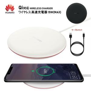 ワイヤレス充電器に乗せるだけで、簡単にスマートフォンを充電できます。 15Wの超高速充電対応の最新ワ...