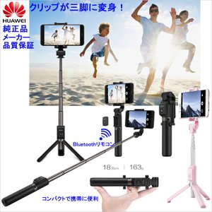 商品説明  ◆【接続】無線シャッター Bluetooth ◆【重さ】163g ◆【大きさ】238mm...
