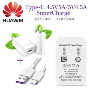 商品名  ◆Huawei 4.5V5A Super Charge Huawei 純正 正規品  快速...