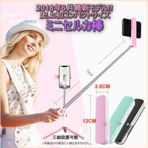 商品名  ◆2018年6月 最新 Newモデル かわいい 史上最少12センチ セルカ棒 自撮り棒【送...
