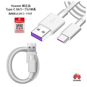 商品名  ◆Huawei正規品 5A Type-C 純正ケーブル単品 1m 1メートル ホワイト ケ...