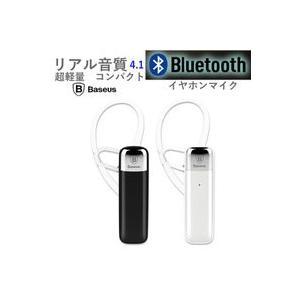 Bluetooth イヤホン ヘッドセット 超小型 コンパクト 副イヤホン 無線 ワイヤレス 高級感 通話 音楽 iPhone7 多機種対応 haruco-sky
