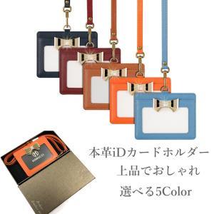 IDホルダー ゴールドリボン付き カードタイプ お財布タイプ リール取り付け可 就職祝い ギフト 会社|haruco-sky