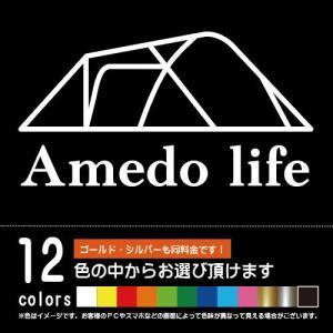 Amedo life(アメドライフ)パターン1【キャンプ・アウトドア】テントステッカー(12色から選...