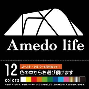 Amedo life(アメドライフ)パターン2【キャンプ・アウトドア】テントステッカー(12色から選...